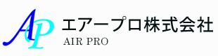 エアープロ株式会社 Logo